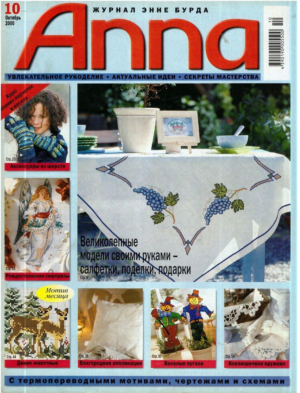 """Журналы """"Anna"""", 2000- годы, Схемы для вязания, Москва,  Фото №1"""