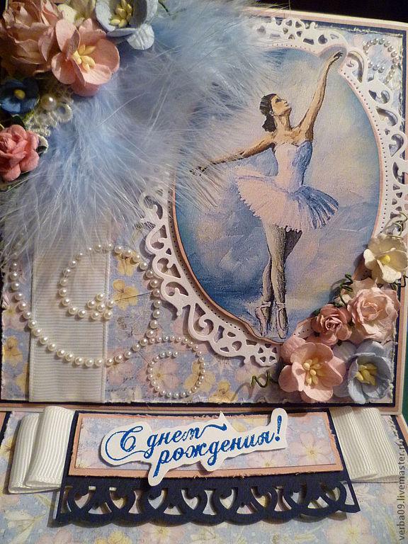 Открытки с днём рождения танцовщице 19