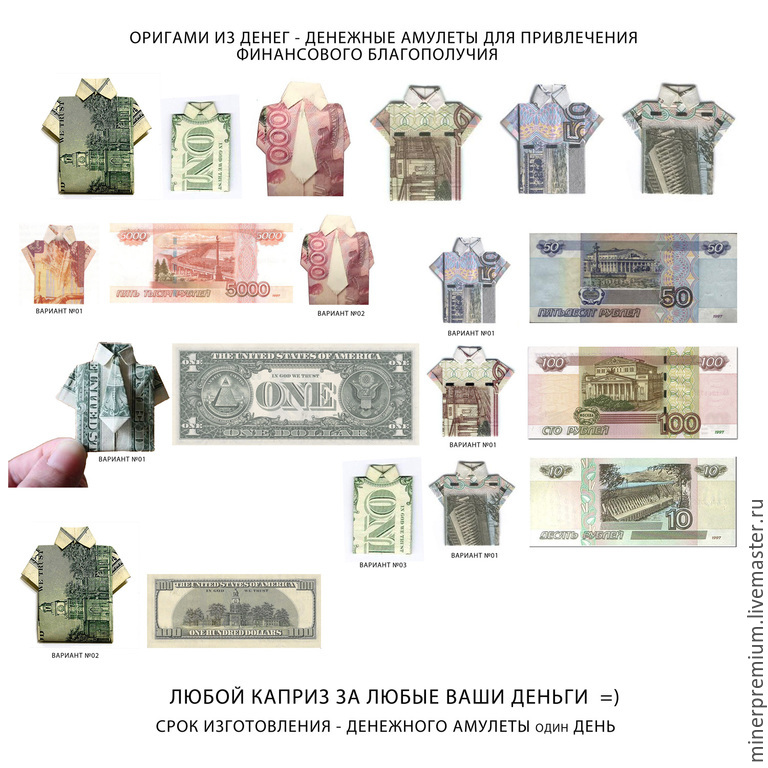 Талисман из денег своими руками 9