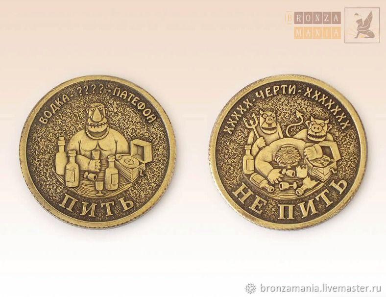 монета Пить - Не пить Альтернативная, Приколы, Санкт-Петербург,  Фото №1