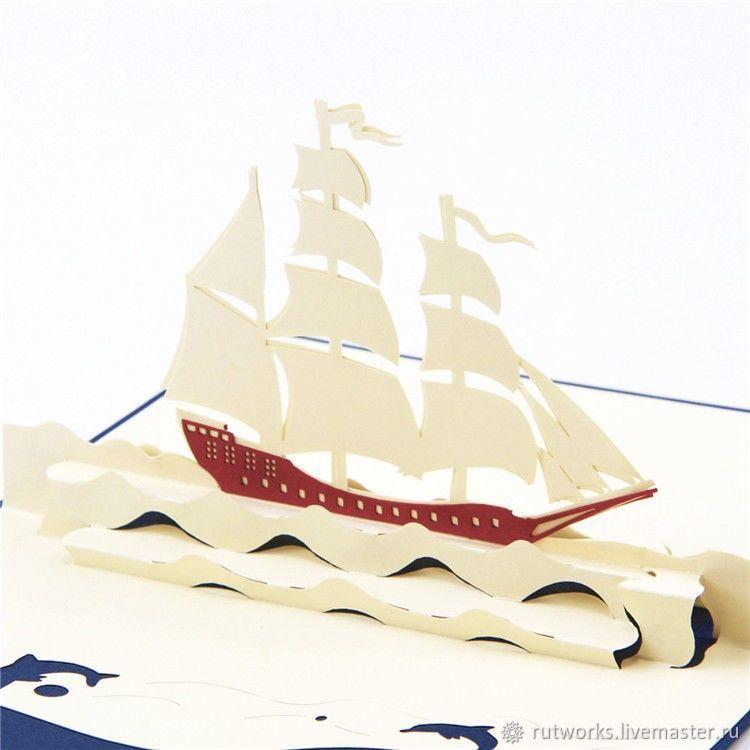 открытка с объемным корабликом поэтапно рекламы