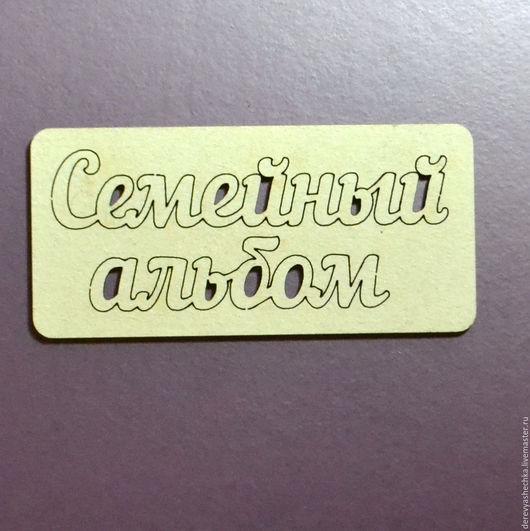 Артикул: CHW-000149  Размеры:Высота 15 мм. Цена: 11 руб.
