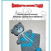 Материалы для творчества ручной работы. Ярмарка Мастеров - ручная работа Мастер-класс по вязанию. Комфортер мишка Тэдди. Handmade.
