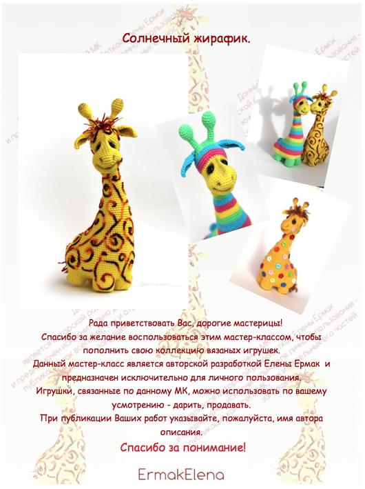 """Обучающие материалы ручной работы. Ярмарка Мастеров - ручная работа. Купить МК по вязанию «Жирафа"""". Handmade. Мастер-класс"""