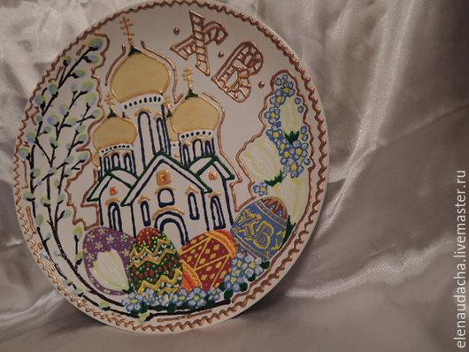 Тарелки ручной работы. Ярмарка Мастеров - ручная работа. Купить к пасхе. Handmade. Разноцветный, Пасха, церковь, ручная работа, тарелка