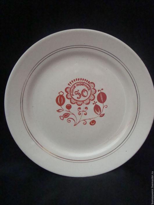 Винтажная посуда. Ярмарка Мастеров - ручная работа. Купить Винтажная юбилейная тарелка  50 лет Октября. Handmade. Закусочная тарелка