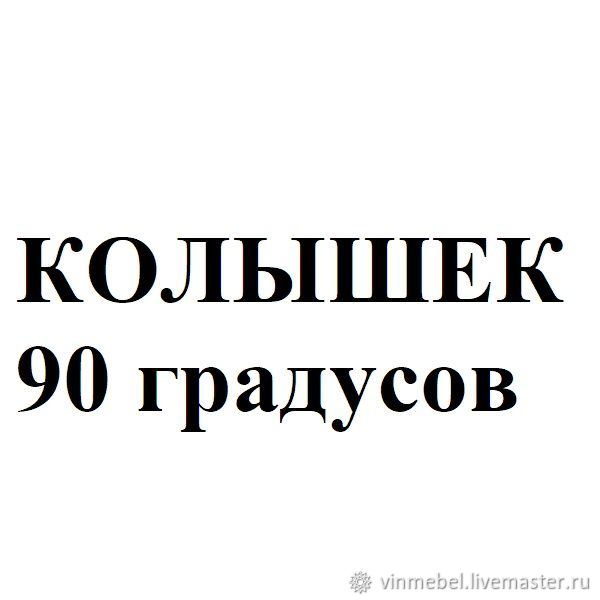 '90' tailor's peg for the WTO, Sewing tools, Khabarovsk,  Фото №1