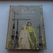 """Винтаж ручной работы. Ярмарка Мастеров - ручная работа Книга """"Подруга"""", 1959г. Редкое издание. Handmade."""