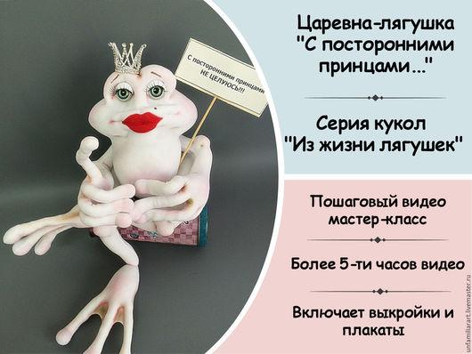 """Обучающие материалы ручной работы. Ярмарка Мастеров - ручная работа. Купить Видео Мастер Класс по текстильной кукле """"Царевна-лягушка"""". Handmade."""