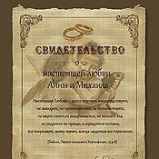 Свадебный салон ручной работы. Ярмарка Мастеров - ручная работа Свидетельство о настоящей любви на папирусе. Handmade.