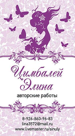 Авторские работы Цимбалей Элины.