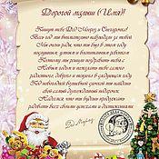 Дизайн и реклама ручной работы. Ярмарка Мастеров - ручная работа Письмо от Деда Мороза.. Handmade.