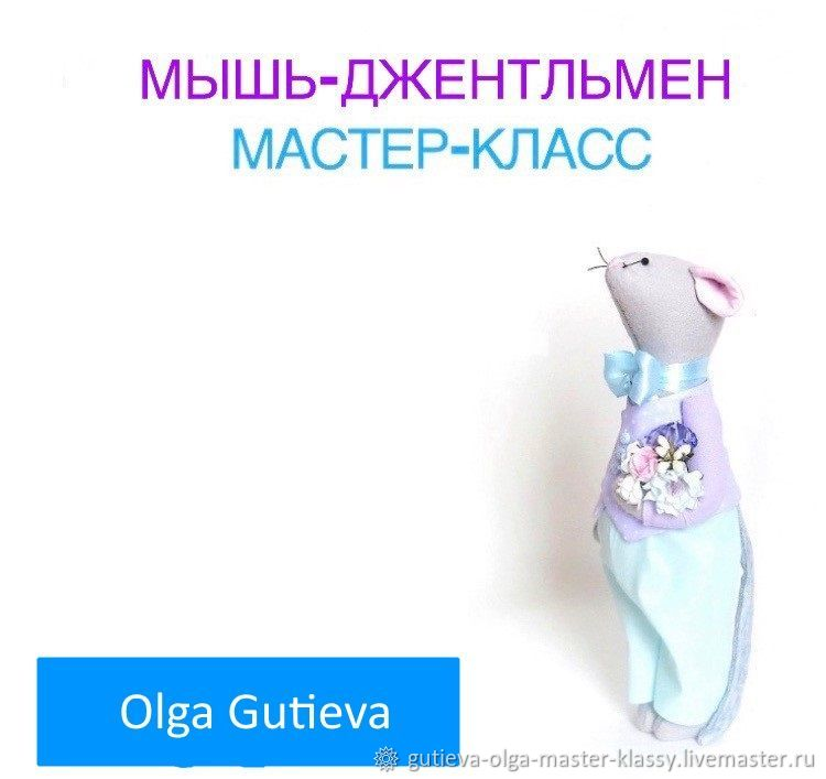 Мастер-класс: Мышь-джентльмен, Мастер-классы, Владикавказ,  Фото №1