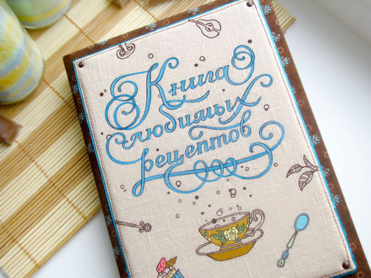 Кулинарные книги ручной работы. Ярмарка Мастеров - ручная работа. Купить Книга рецептов. Handmade. Кулинарная книга, блокнот для мамы