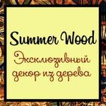 Ivan Lance (summerwood) - Ярмарка Мастеров - ручная работа, handmade
