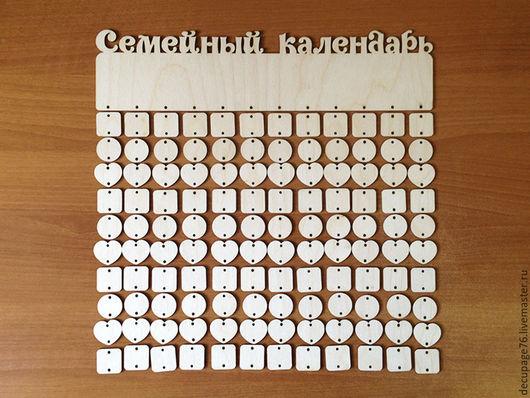 Семейный календарь  (продается в разобранном виде в палетах) Размер: 42х45 см (бирки 3х3 см) Материал: фанера 3 мм