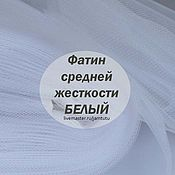 Материалы для творчества ручной работы. Ярмарка Мастеров - ручная работа Белый матовый фатин средней жесткости, 3м ширина. Handmade.