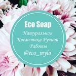 EcoSoap - Ярмарка Мастеров - ручная работа, handmade