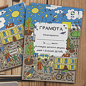 Дизайн и реклама handmade. Livemaster - original item Diploma for children`s drawing competition. Handmade.