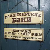 Для дома и интерьера ручной работы. Ярмарка Мастеров - ручная работа Табличка деревянная для бани. Handmade.
