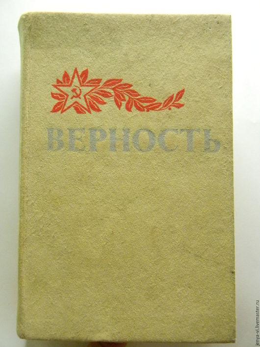 Книга Верность: повести, рассказы, очерки. , 1985 г,  Винтаж