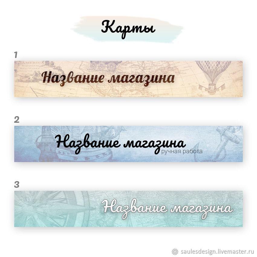Баннеры для магазина. Карты/путешествия, Дизайн, Москва,  Фото №1