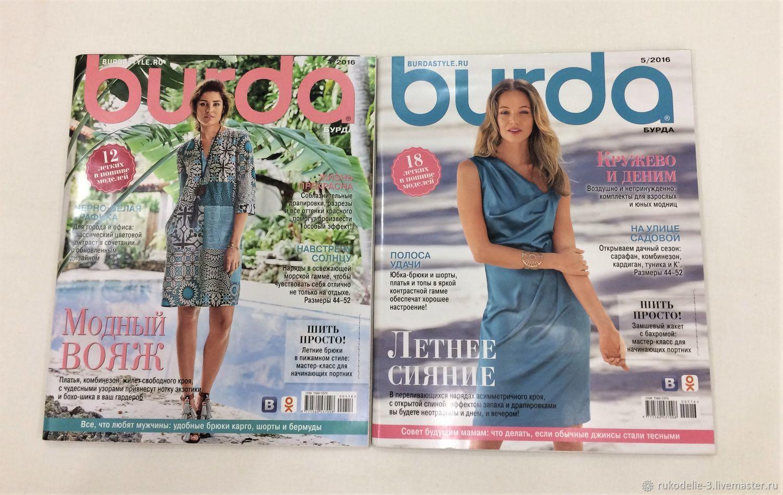Журнал Бурда 4-2016г и 5-2016г, Выкройки для шитья, Балашиха,  Фото №1