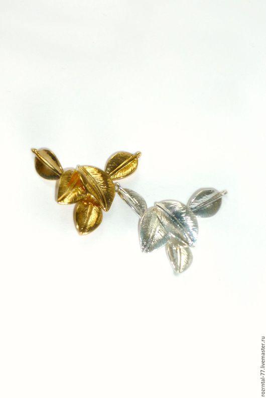 Коннектор подвеска  Листья из латуни  для использования в сборке колье и других украшений. Цвет:золото и серебро.
