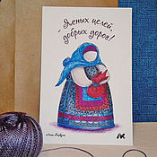 Открытки handmade. Livemaster - original item Postcard with folk doll Podorozhnia