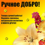 Vikki (Ru4noe-Dobro) - Ярмарка Мастеров - ручная работа, handmade