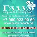 Галла Творческая-Мастерская (tmgalla) - Ярмарка Мастеров - ручная работа, handmade