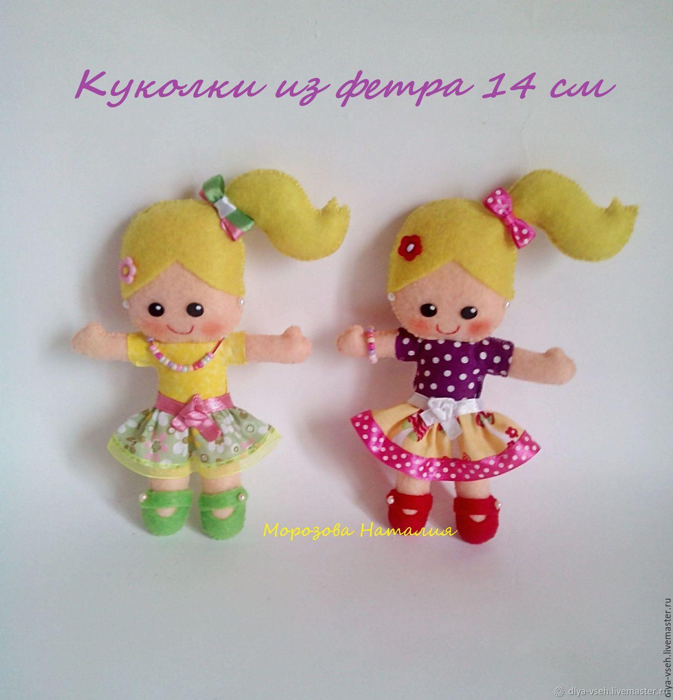 Куколки в кармашек из фетра 14 см, Мягкие игрушки, Чебоксары,  Фото №1