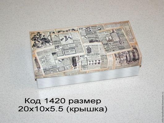 Коробочка код 1420  размер 20х10х5.5 см