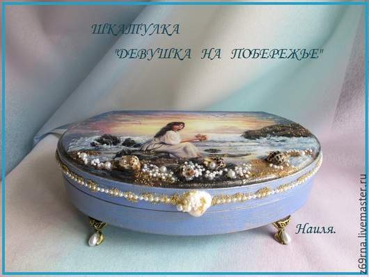 Шкатулка для украшений `Девушка на побережье`,по мотиву картины Russa Dockena. Авторская работа.