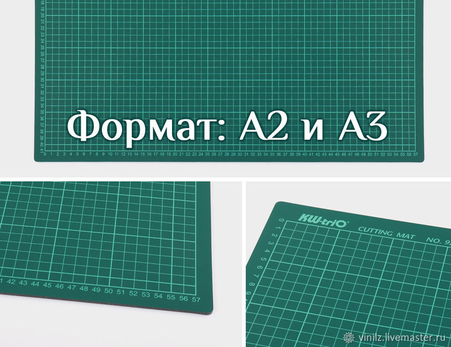 Коврик для резки А2, А3, самовосстанавливающийся, мат для резки, Инструменты для скрапбукинга, Рыбинск, Фото №1