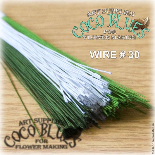 Флористическая проволока в бумажной обмотке. Калибр №30.  Высокое качество. Производство - Таиланд.  Цвета: зеленый светло-зеленый белый  `Кокосов Блюз` Таиланд  (c) Coco Blues (Thailand) Co. Ltd