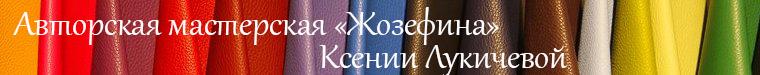 """Ксения и мастерская """"Жозефина"""""""