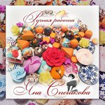 YanaSpeshkova - Ярмарка Мастеров - ручная работа, handmade
