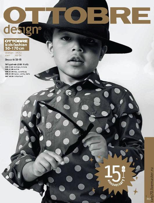 Шитье ручной работы. Ярмарка Мастеров - ручная работа. Купить № 6/2015 Журнал OTTOBRE design Kids Fashion. Handmade.