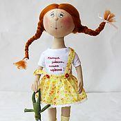 Мамина радость, папина гордость. Текстильная коллекционная кукла.
