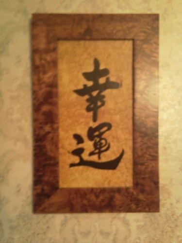 Символизм ручной работы. Ярмарка Мастеров - ручная работа. Купить иероглиф успеха. Handmade. Фен-шуй, подарок на любой случай