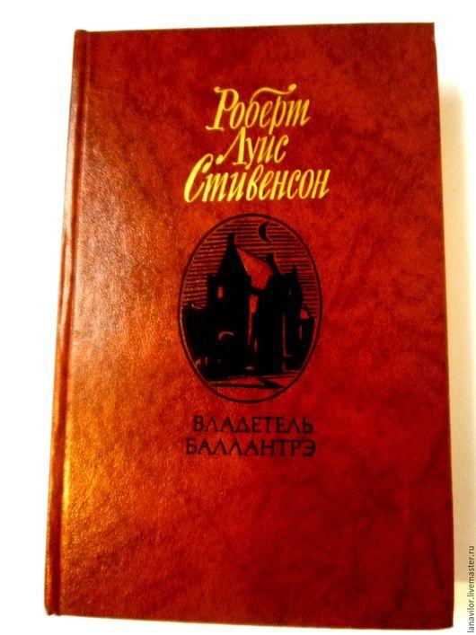"""Винтажные книги, журналы. Ярмарка Мастеров - ручная работа. Купить Книга """"Владетель Баллантрэ"""" Робет Луис Стивенсон. Handmade. Рыжий"""