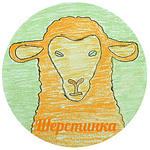 Шерстинка - Ярмарка Мастеров - ручная работа, handmade