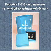 Сувениры и подарки ручной работы. Ярмарка Мастеров - ручная работа Набор: коробка 7х7х3, пакет 11х4.5х13 см - упаковка для украшений. Handmade.