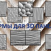 Материалы для творчества ручной работы. Ярмарка Мастеров - ручная работа Полиуретановые формы для  3D панелей. Handmade.