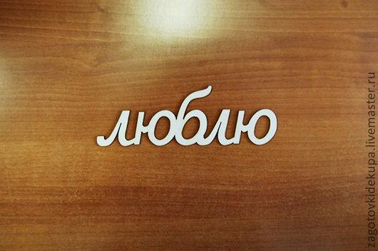 Панно `Люблю`  Продается в палетке Размер 35х12 см  Материал: Фанера 3 мм