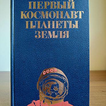 Винтаж ручной работы. Ярмарка Мастеров - ручная работа Первый космонавт планеты Земля. 1981.. Handmade.
