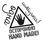 Одна Штучка! - Ярмарка Мастеров - ручная работа, handmade