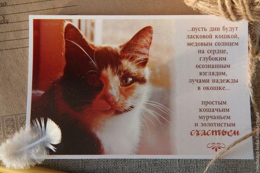 """Открытки на все случаи жизни ручной работы. Ярмарка Мастеров - ручная работа. Купить тёплая открытка """"Пусть дни будут Счастьем!"""". Handmade."""