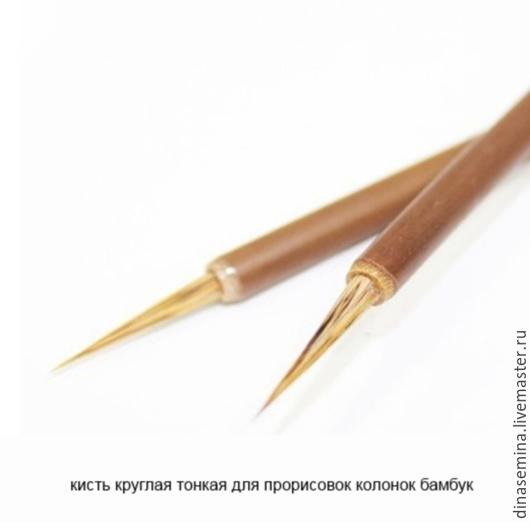 Кисточка кисть круглая №0 тонкая для прорисовок , росписи, миниатюр, универсальная. Ручная работа, колонок, бамбук.  1шт = 55р